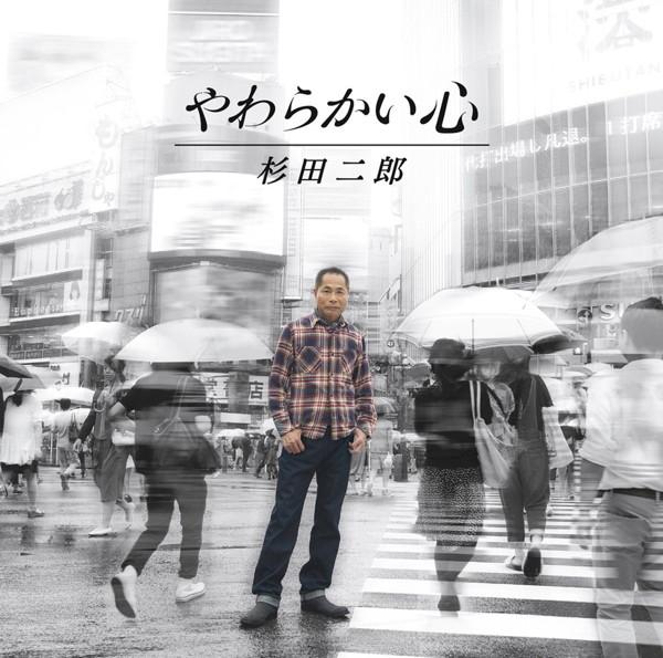 杉田二郎/やわらかい心