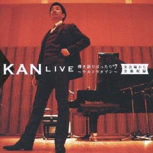 KAN/LIVE 弾き語りばったり#7〜ウルトラタブン〜全会場から全曲収録〜