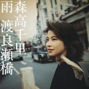 森高千里/雨/渡良瀬橋