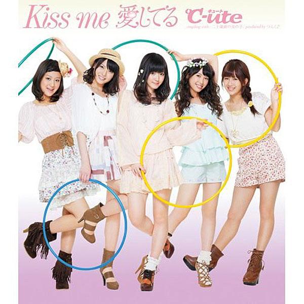 ℃-ute/Kiss me 愛してる