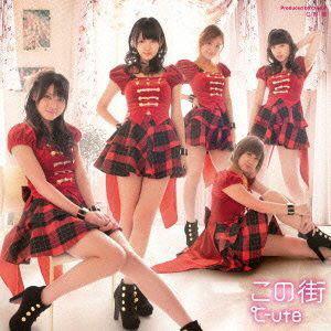 ℃-ute/この街(初回生産限定盤A)(DVD付)