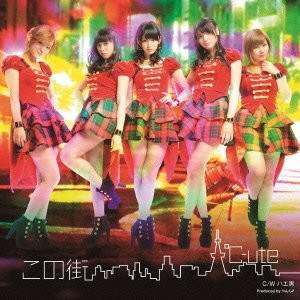 ℃-ute/この街(初回生産限定盤C)(DVD付)
