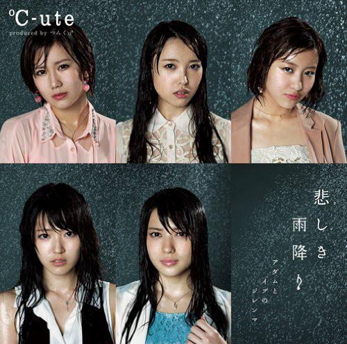 ℃-ute/悲しき雨降り/アダムとイブのジレンマ(初回生産限定盤A)(DVD付)