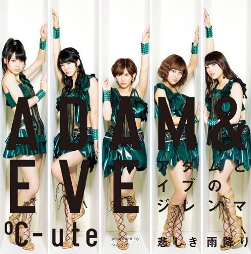 ℃-ute/悲しき雨降り/アダムとイブのジレンマ(初回生産限定盤B)(DVD付)