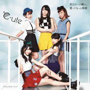 ℃-ute/都会の一人暮らし/愛ってもっと斬新(初回生産限定盤C)(DVD付)