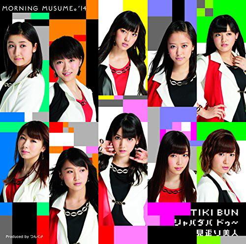 モーニング娘。'14/TIKI BUN/シャバダバ ドゥ〜/見返り美人(初回生産限定盤A)(DVD付)