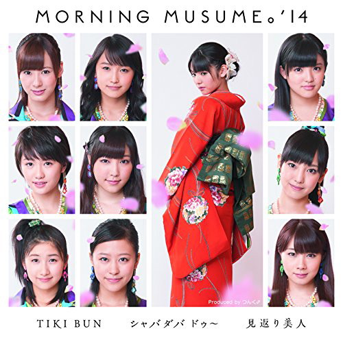 モーニング娘。'14/TIKI BUN/シャバダバ ドゥ〜/見返り美人(初回生産限定盤C)(DVD付)