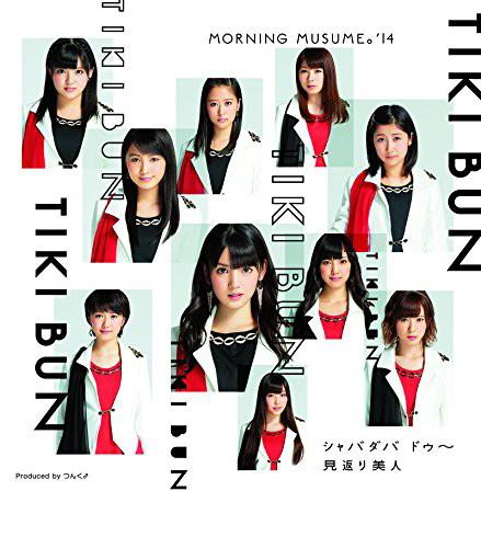 モーニング娘。'14/TIKI BUN/シャバダバ ドゥ〜/見返り美人(A)
