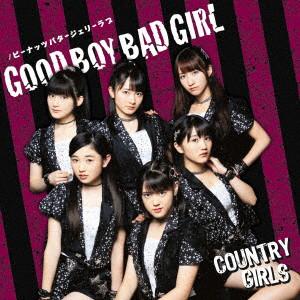 カントリー・ガールズ/Good Boy Bad Girl/ピーナッツバタージェリーラブ(初回生産限定盤C)(DVD付)