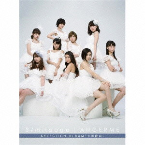アンジュルム/S/mileage / ANGERME SELECTION ALBUM「大器晩成」(初回生産限定盤B)(DVD付)
