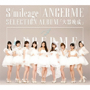 アンジュルム/S/mileage / ANGERME SELECTION ALBUM「大器晩成」