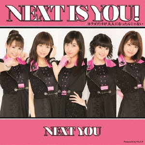 NEXT YOU/Juice=Juice/Next is you !/カラダだけが大人になったんじゃない(初回生産限定盤C)(DVD付)