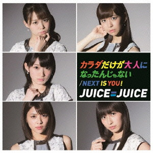 NEXT YOU/Juice=Juice/Next is you !/カラダだけが大人になったんじゃない(初回生産限定盤D)(DVD付)