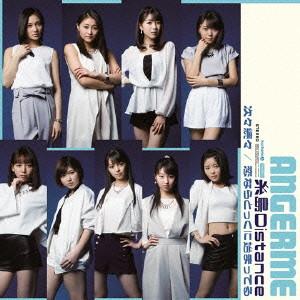 アンジュルム/次々続々/糸島Distance/恋ならとっくに始まってる(初回生産限定盤B)(DVD付)