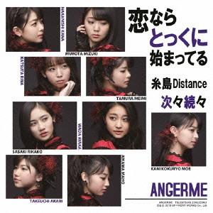 アンジュルム/次々続々/糸島Distance/恋ならとっくに始まってる(初回生産限定盤C)(DVD付)