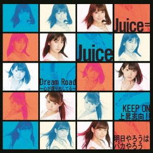 Juice=Juice/Dream Road〜心が躍り出してる〜/KEEP ON 上昇志向!!/明日やろうはバカやろう(初回生産限定盤A)(DVD付)