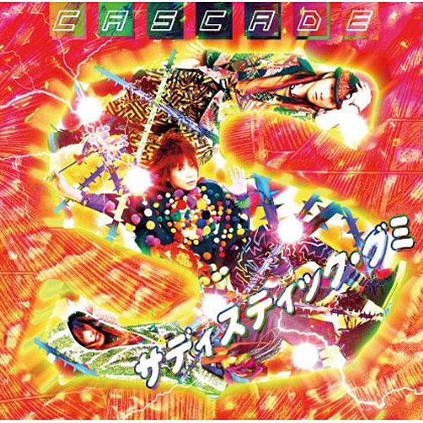 CASCADE/サディスティック・グミ
