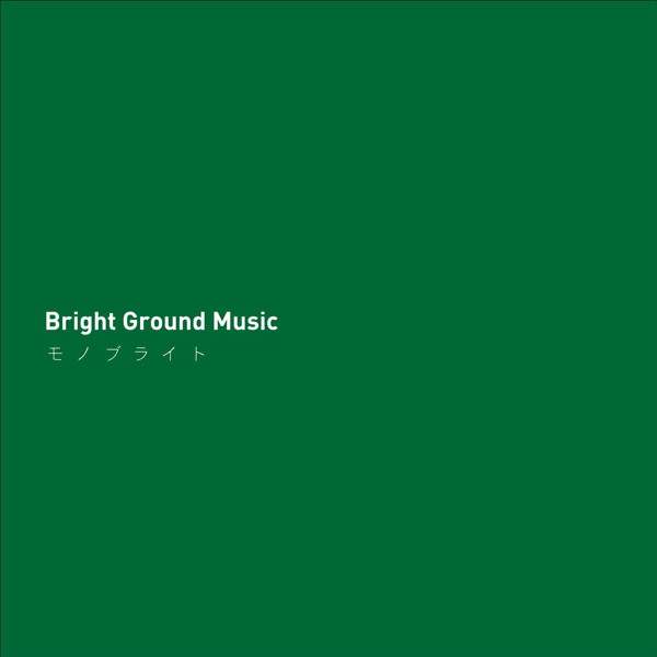 モノブライト/Bright Ground Music