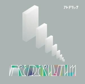 フレデリック/フレデリズム(通常盤)