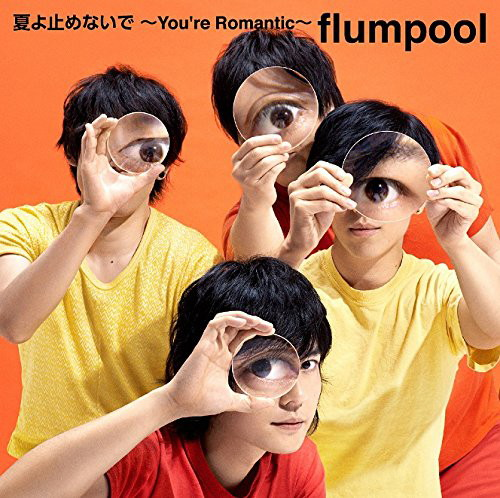flumpool/夏よ止めないで 〜You're Romantic〜