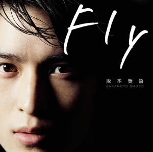 阪本奨悟/Fly