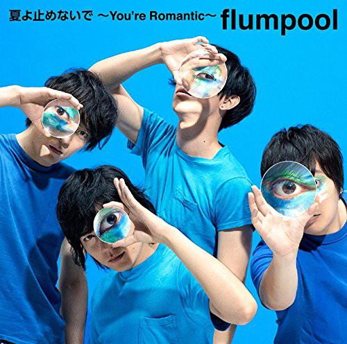 flumpool/夏よ止めないで 〜You're Romantic〜(初回限定盤)(DVD付)