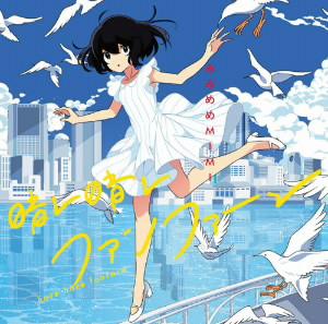 みみめめMIMI/晴レ晴レファンファーレ(初回限定盤)(DVD付)