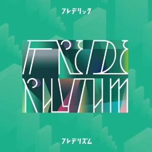 フレデリック/フレデリズム(初回限定盤)(DVD付)