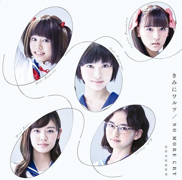 清澄高校麻雀部/きみにワルツ/NO MORE CRY(初回限定盤)(DVD付)