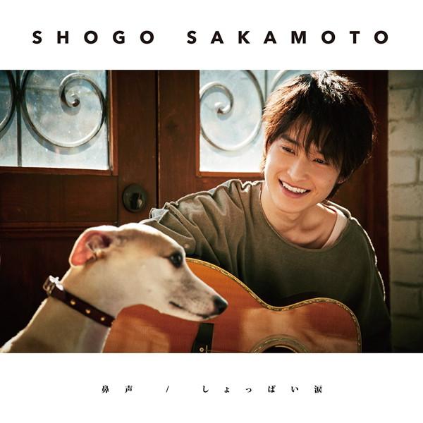 阪本奨悟/鼻声/しょっぱい涙(初回限定盤)(DVD付)