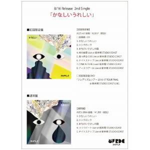フレデリック/かなしいうれしい(初回限定盤)(DVD付)