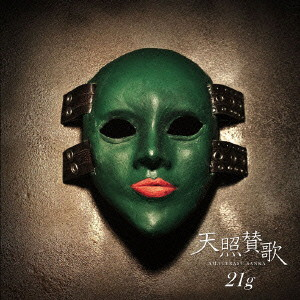 21g/天照賛歌(DVD付)