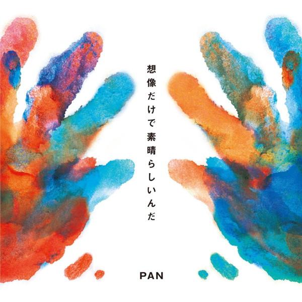 PAN/想像だけで素晴らしいんだ(初回限定盤)(DVD付)