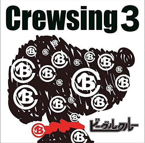 ビーグルクルー/Crewsing3