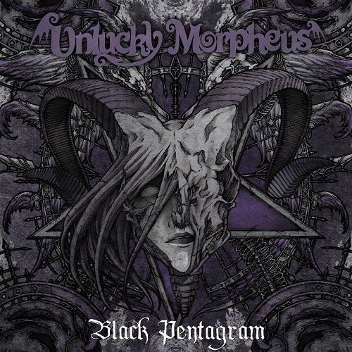 Unlucky Morpheus/ブラック・ペンタグラム
