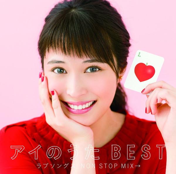 アイのうた BEST LOVEソングス NON STOP MIX→