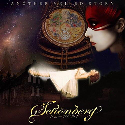 シェーンベルク/Another Veiled Story〜運命の系譜〜