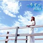 【クリックで詳細表示】ASUKA/一歩ずつ
