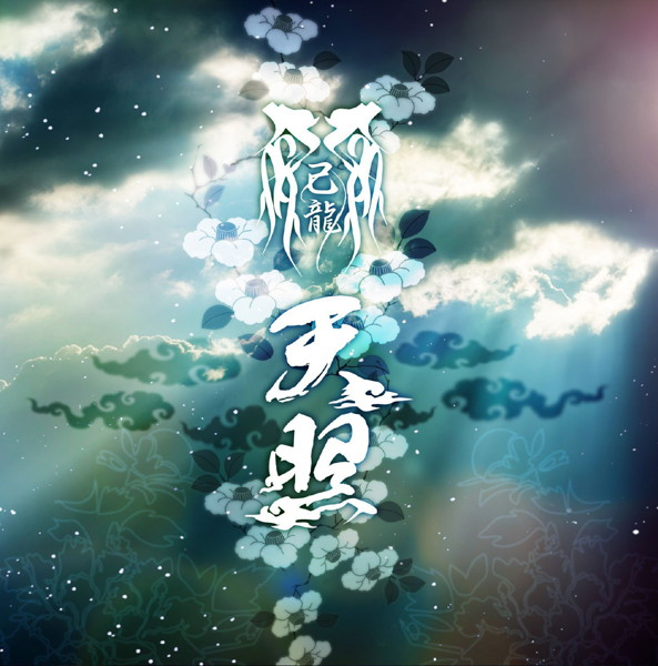 己龍/天照(初回限定盤B)(DVD付)