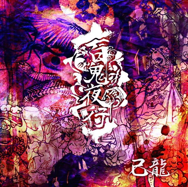 己龍/百鬼夜行(初回限定盤:A)(DVD付)