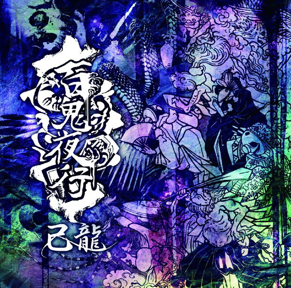 己龍/百鬼夜行(初回限定盤:B)(DVD付)