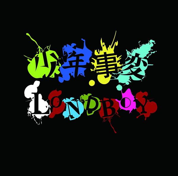 LONDBOY/少年事変(初回限定盤A)(DVD付)