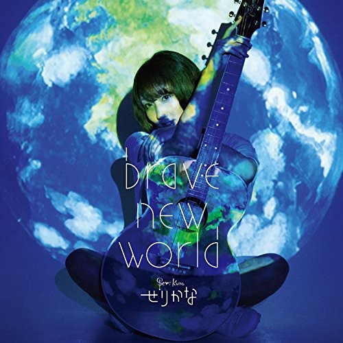 せりかな/BRAVE NEW WORLD