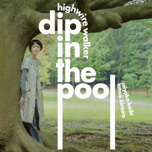 dip in the pool/HIGHWIRE WALKER