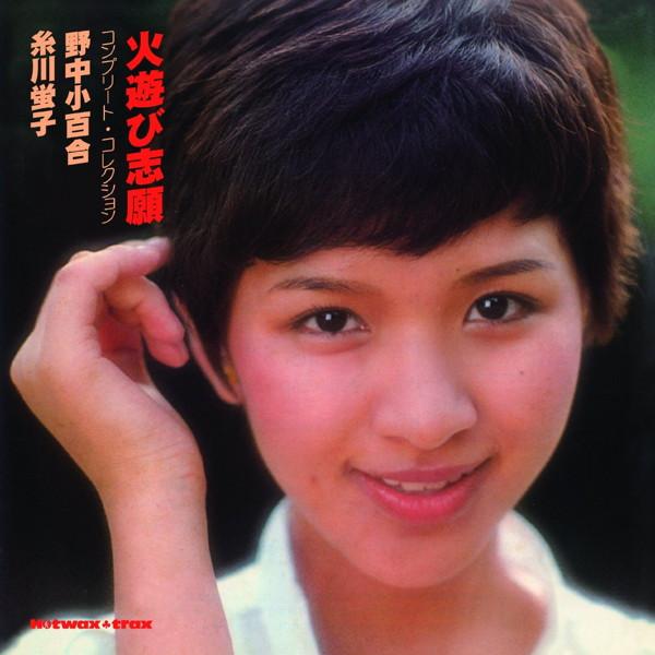 野中小百合/糸川螢子/火遊び志願 コンプリート・コレクション
