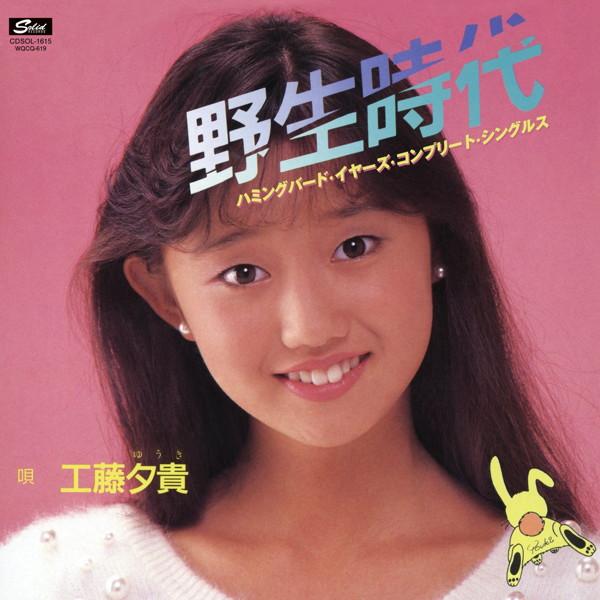 工藤夕貴/野生時代 ハミング・バード・イヤーズ・コンプリート・シングルス