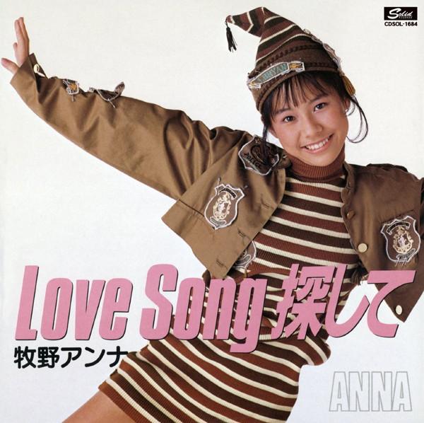 牧野アンナ/コンプリート・シングルス Love Song探して