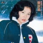 桜たまこ/東京娘+8 コンプリート・コレクション