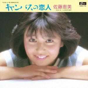 佐藤恵美/キャンバスの恋人 コンプリート・シングルス