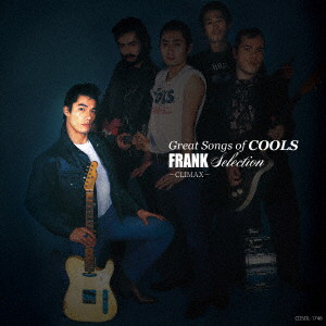 COOLS/GREAT SONGS of COOLS フランク SELECTION〜CLIMAX〜